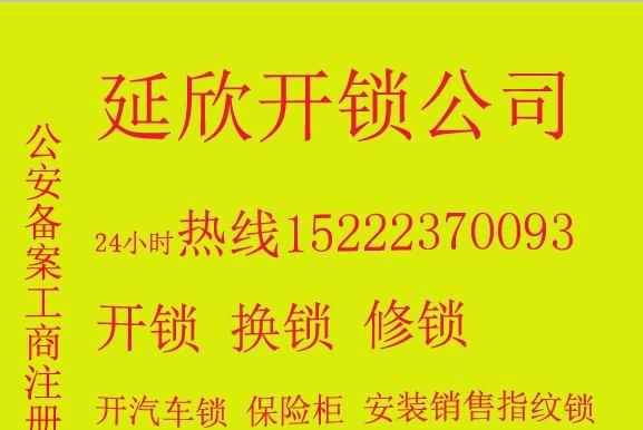 天津市东丽区换锁芯电话/东丽区开锁公司/东丽区防盗门维修售后