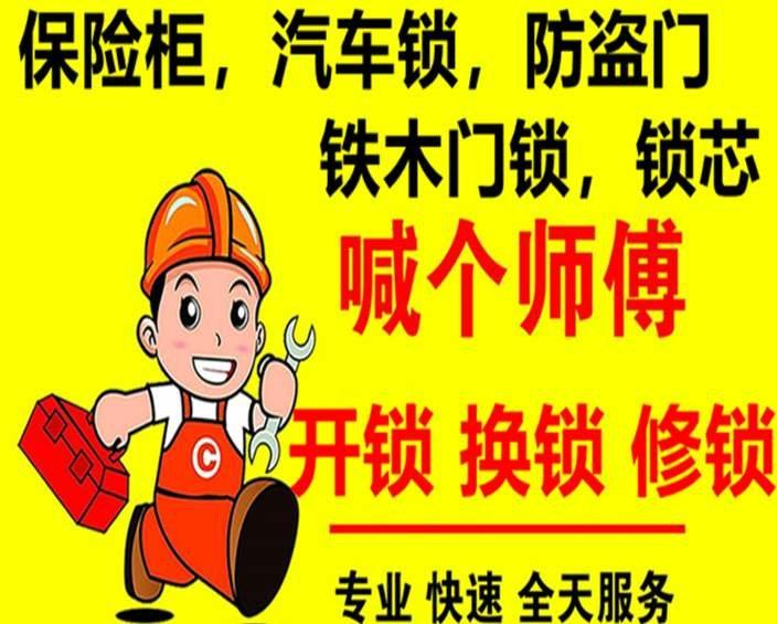 塘沽杭州道开锁公司/塘沽开锁公司电话号码/塘沽防盗门维修售后
