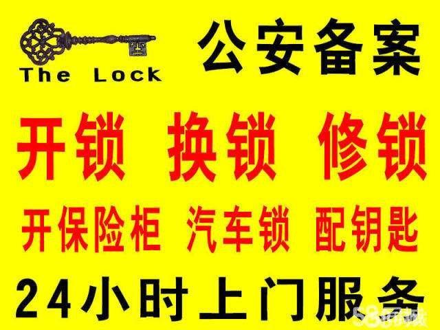 咸阳北路开锁公司/咸阳北路修锁换锁芯公司电话号码