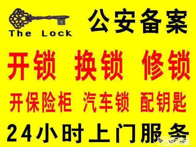 红桥区开锁换锁芯电话/红桥区防盗门维修售后