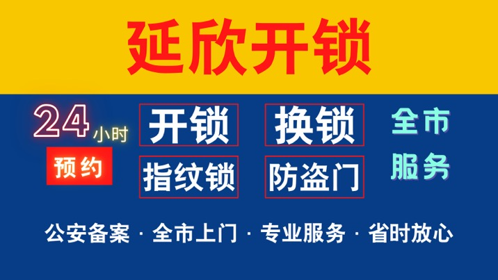 塘沽杭州道开锁电话号码/塘沽杭州道修锁电话