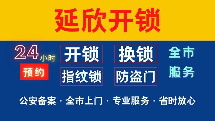 河西区梅江开锁公司/河西区梅江附近防盗门维修售后
