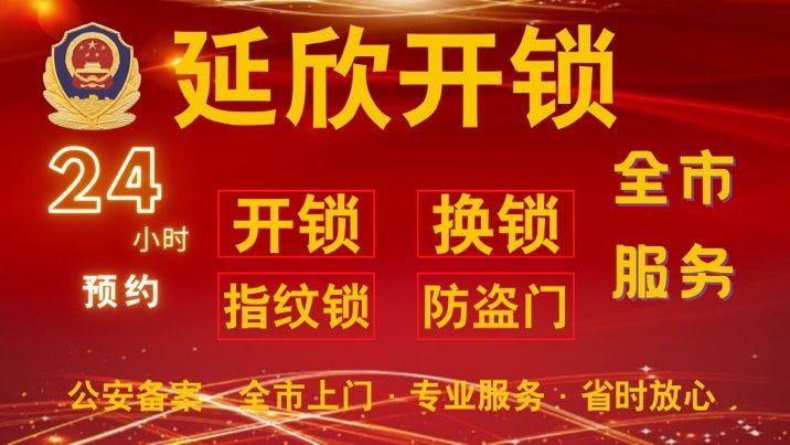 中塘镇附近开锁换锁/防盗门开锁/开汽车锁公司电话号码