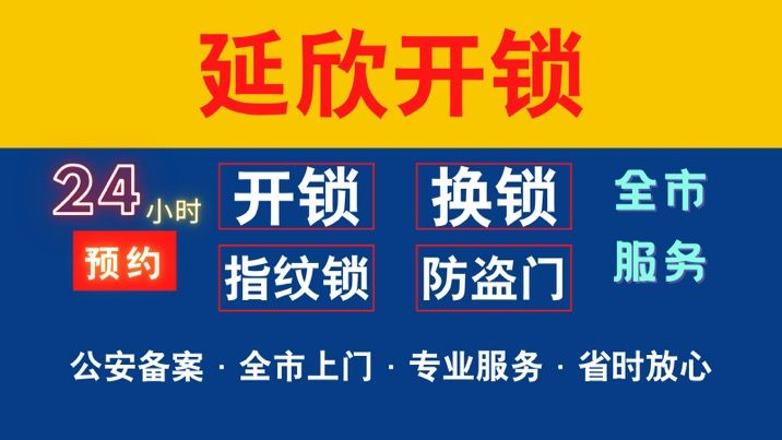 天津市西青区开锁公司/西青区西营门防盗门维修售后电话