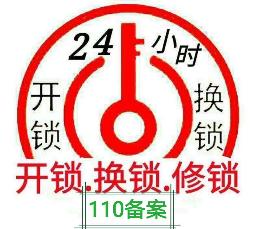 小站锦尚豪庭附近开锁换锁/防盗门开锁/开锁公司电话
