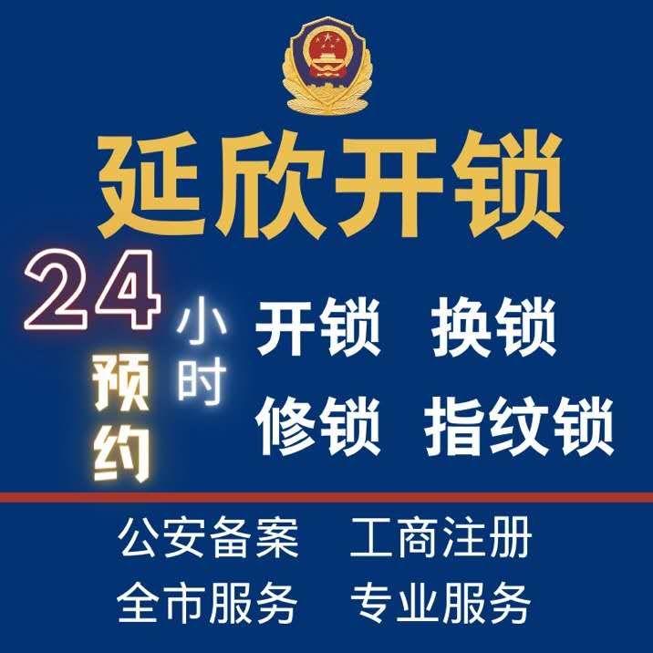 香逸园附近开锁电话/开锁换锁公司/开车锁公司电话