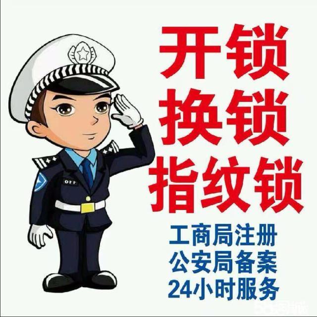 大港晨晖北里附近防盗门上门开锁、汽车开锁、换锁修锁电话