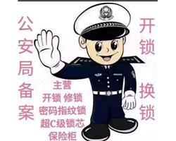 塘沽新村附近开锁换锁、防盗门维修、上门开锁电话