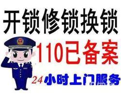 蓟县城关附近开锁换锁、上门开锁电话、开汽车锁电话
