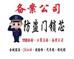 葛沽大滩新村开锁换锁修锁电话、专业开锁电话(距您300米)