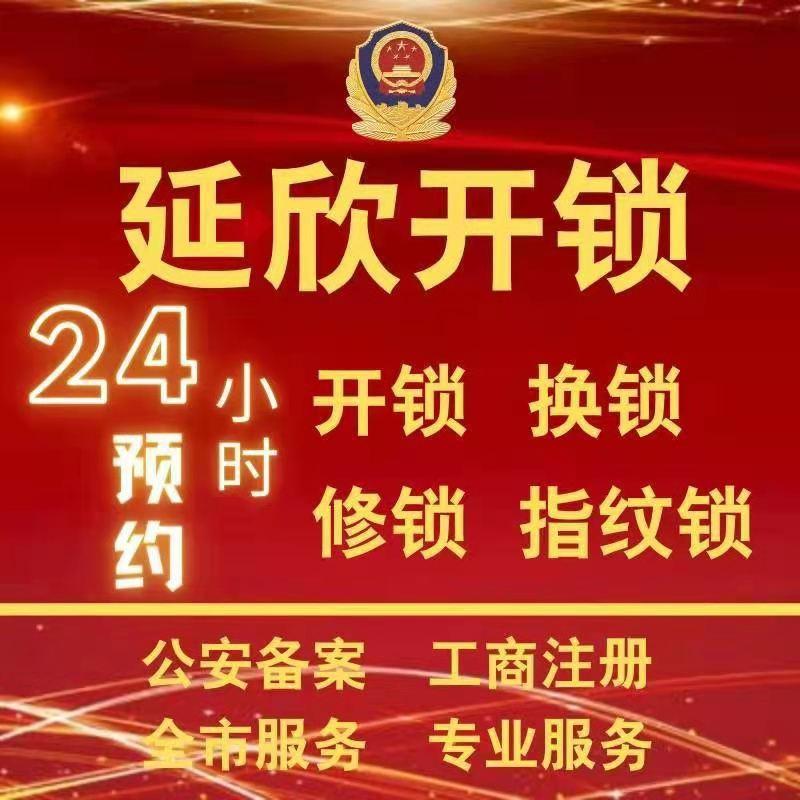 杨柳青专业开锁换锁、防盗门维修、开汽车锁电话